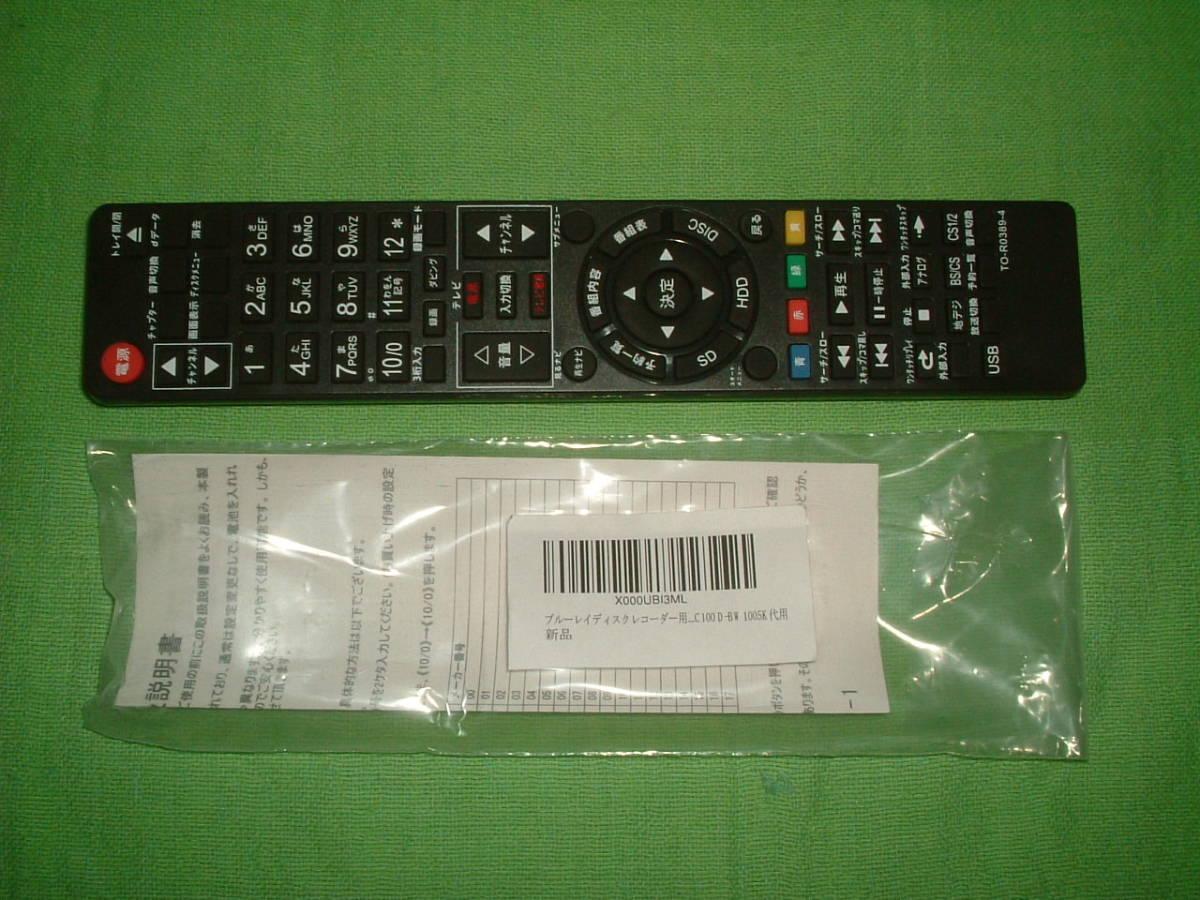 1ヶ月保証 東芝レグザ DBR-C100  HDD/DVD/ ブルーレイ/レコーダー   新品リモコン B-CASカード付き_画像3