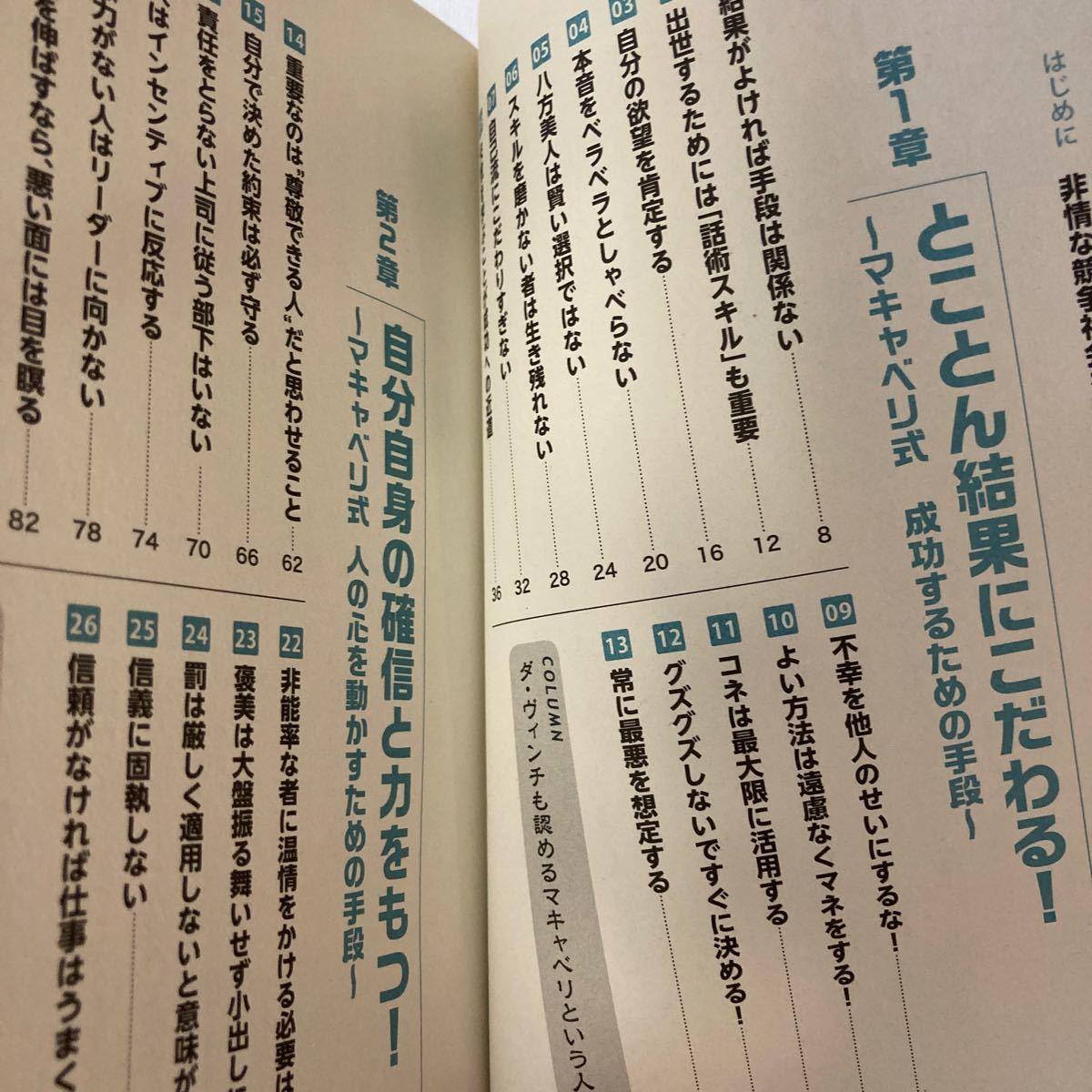 【ビジネス書籍】単行本 非情な人ほど成果を上げる マキャベリ式 最強の仕事術 新人〜若手社会人向け