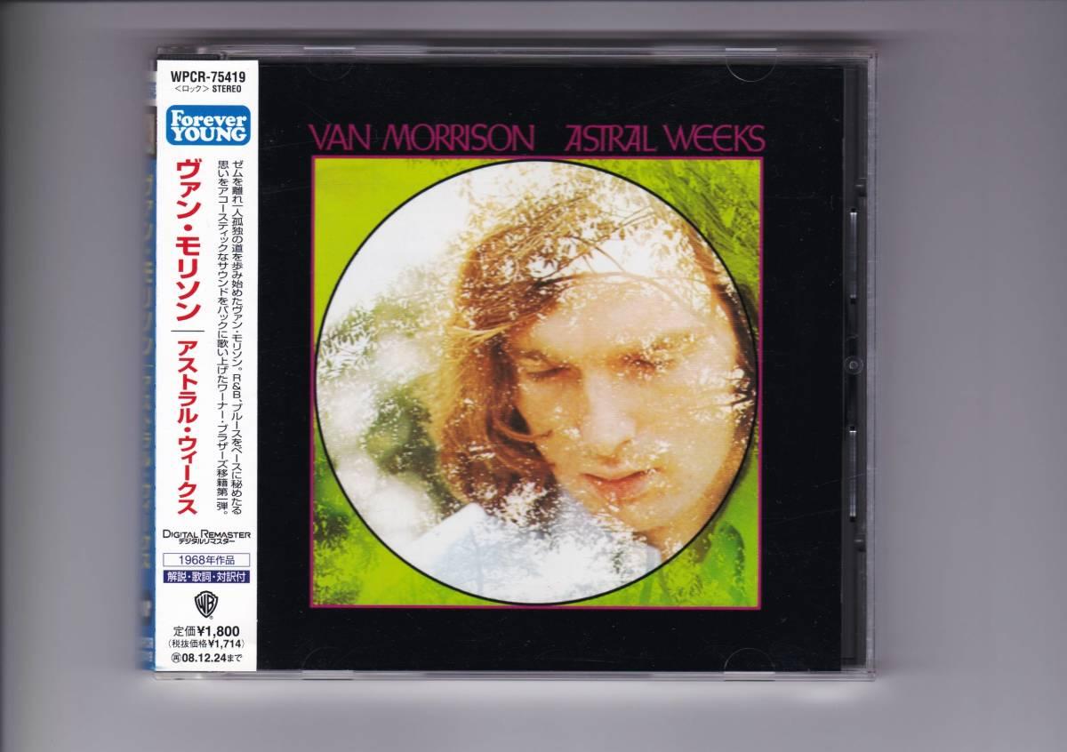 帯付CD/ヴァン・モリソン アストラル・ウィークス デジタル・リマスター WPCR75419
