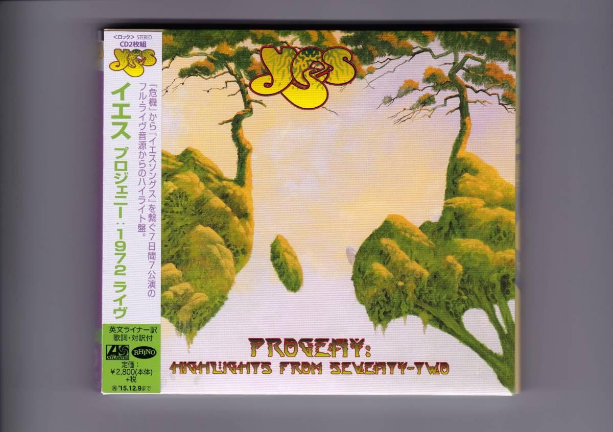 帯付CD 2枚組/イエス プロジェニー:1972 ライヴ WPCR16401/2
