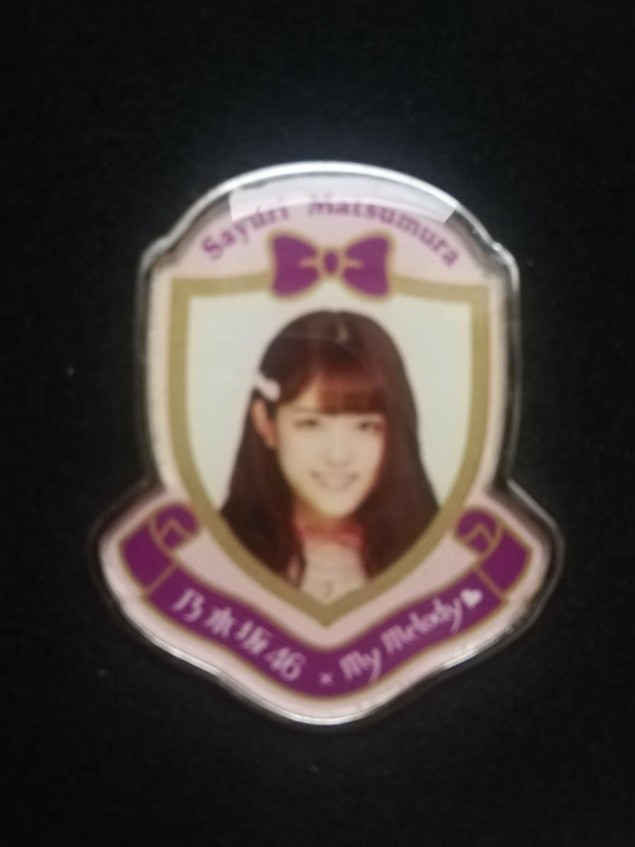 乃木坂46 松村沙友理 マイメロディ ピンバッジ