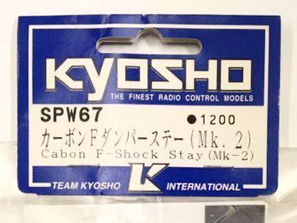 KYOSHO SPW67カーボンフロントダンパーステー(Mk.2)