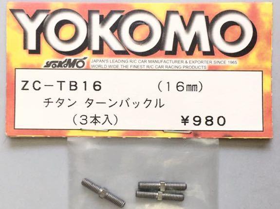 YOKOMO チタンターンバックル16mm