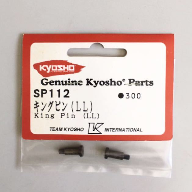 KYOSHO SP112 キングピンLL