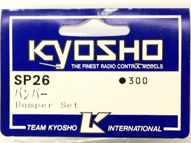 KYOSHO SP26バンパーセット
