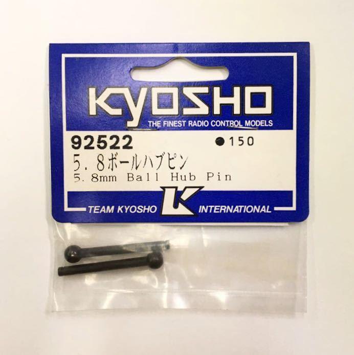 KYOSHO 92522 5.8ボールハブピン