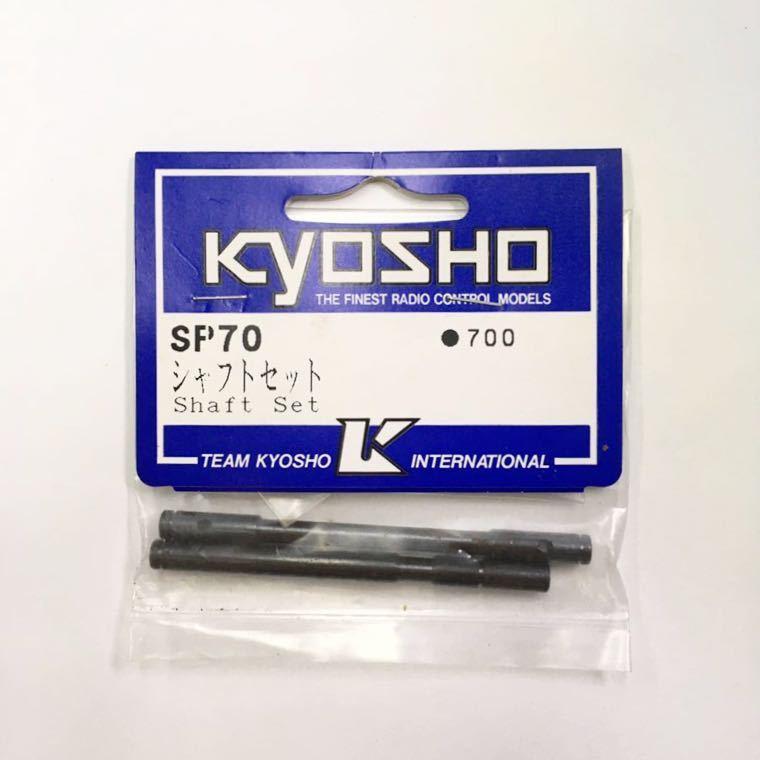 KYOSHO SP70シャフトセット