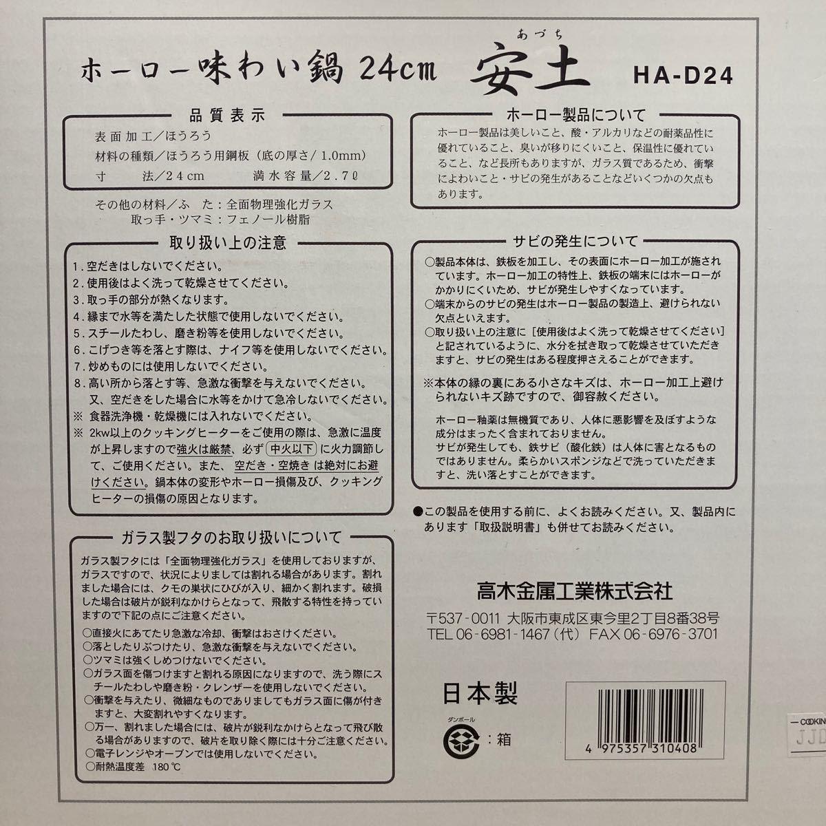 高木金属 両手鍋 ホーロー IH200V対応 24cm 味わい鍋 安土 (あづち) HA-D24
