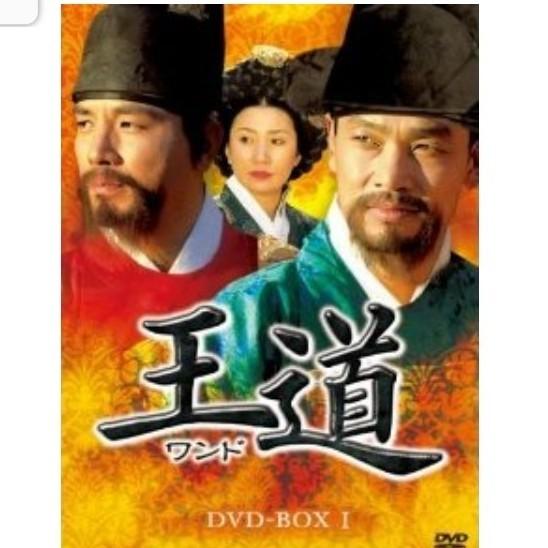 韓国ドラマDVD 王道 ワンド
