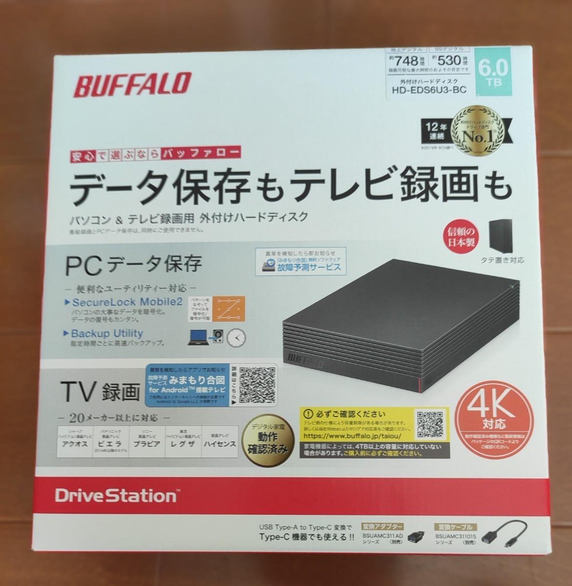 新品未開封品 6TB 外付けハードディスク  BUFFALO
