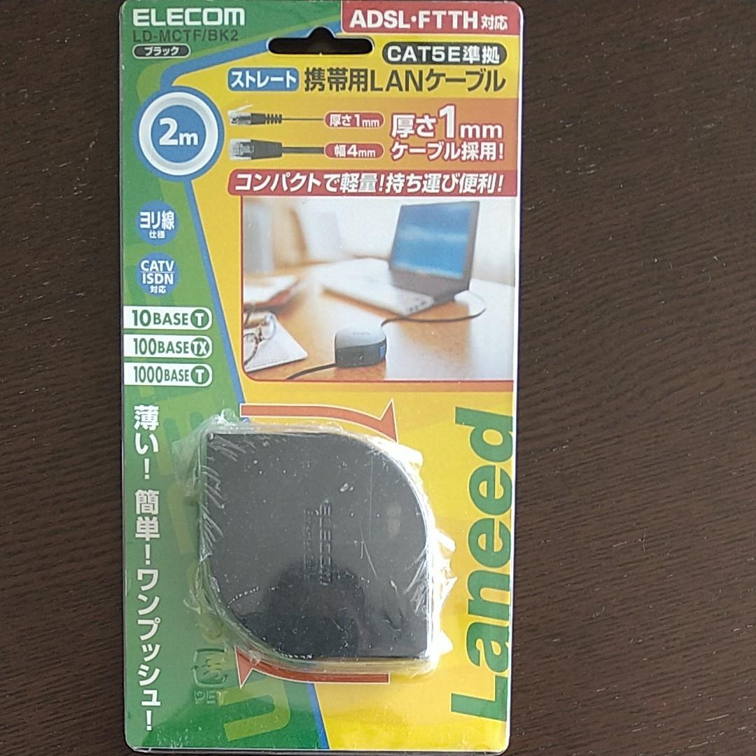 エレコム LANケーブル CAT5E準拠 モバイル 巻き取り式2m ブラック LD-MCTF/BK2
