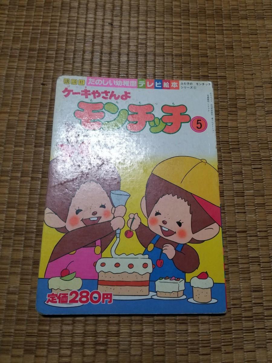 テレビ絵本.たのしい幼稚園別冊、ケーキ屋さんよモンチッチ