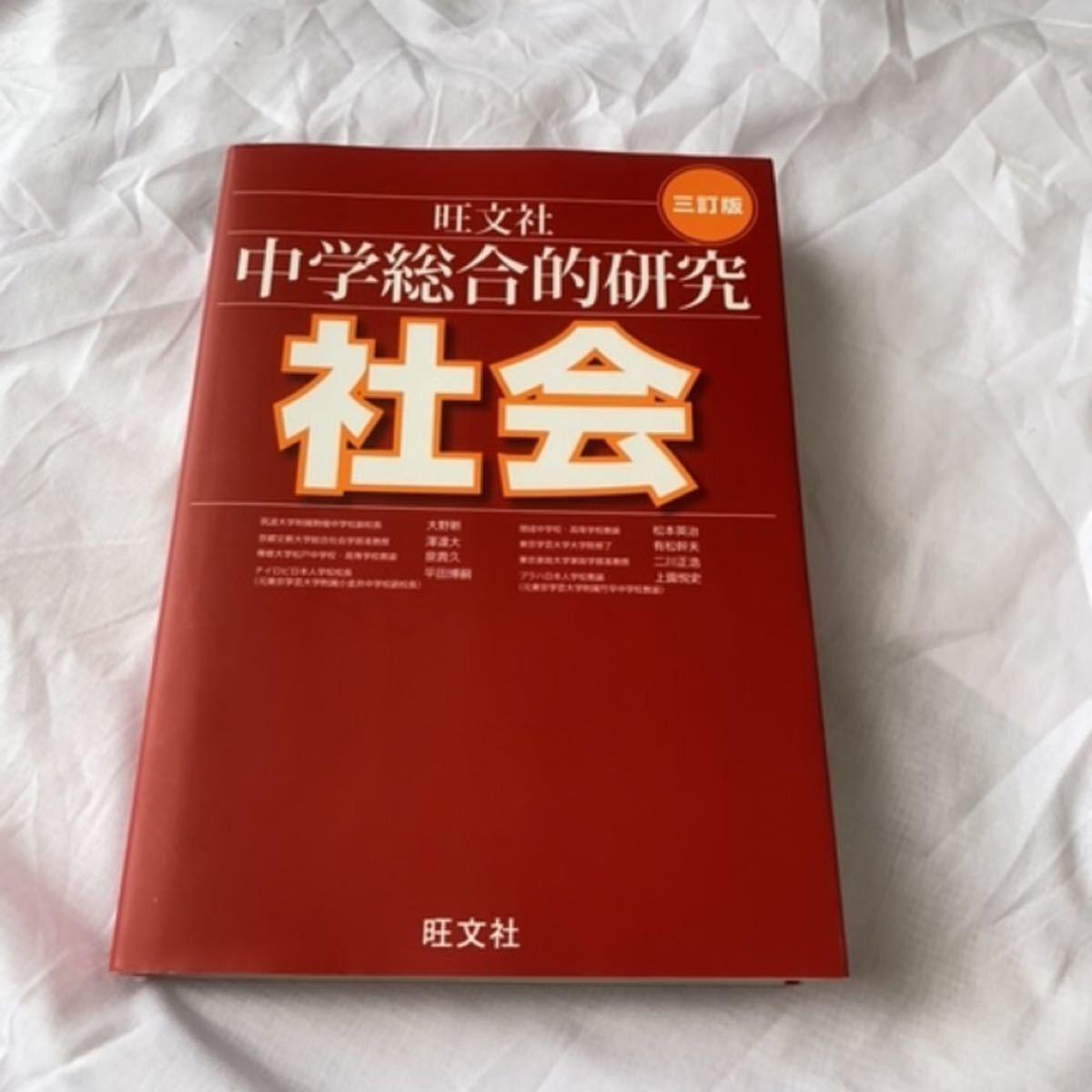中学総合的研究社会/大野新/澤達大/泉貴久