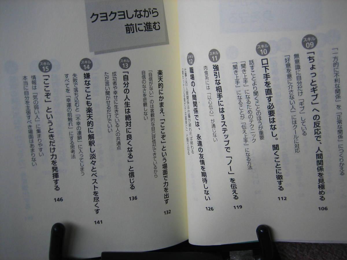 【送料無料】『草食系ビジネスマンのためのストレスフリー仕事術』奥田弘美/草思社/初版