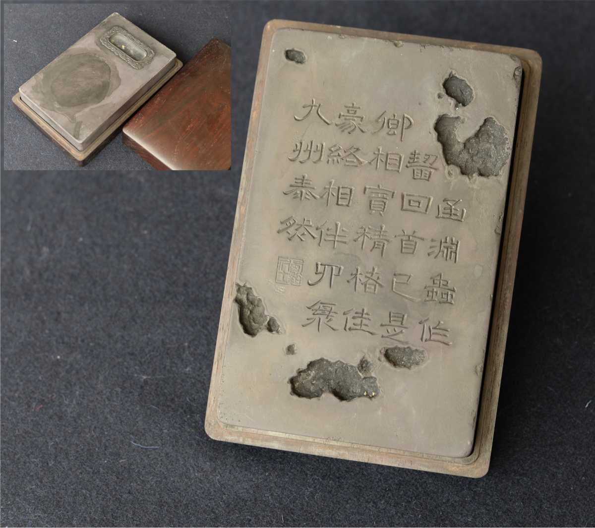 中国 端溪硯 珍品 長方形蟲齧硯 在銘 西溪居士 書家愛用品希少 本檀木箱付
