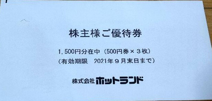 ホットランド株主優待券\1,500円_画像1