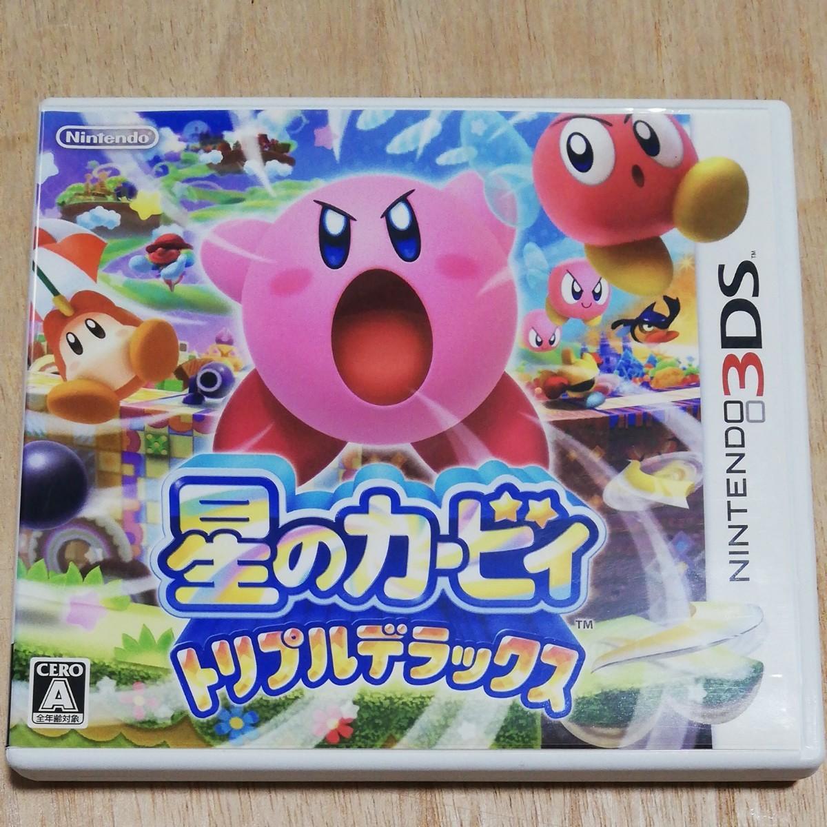 【送料無料】星のカービィトリプルデラックス 3DSソフト