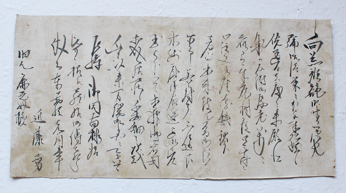 ◆『 近藤勇 消息 』江戸時代末期の武士 古文書 書状 中国唐物唐本 新選組