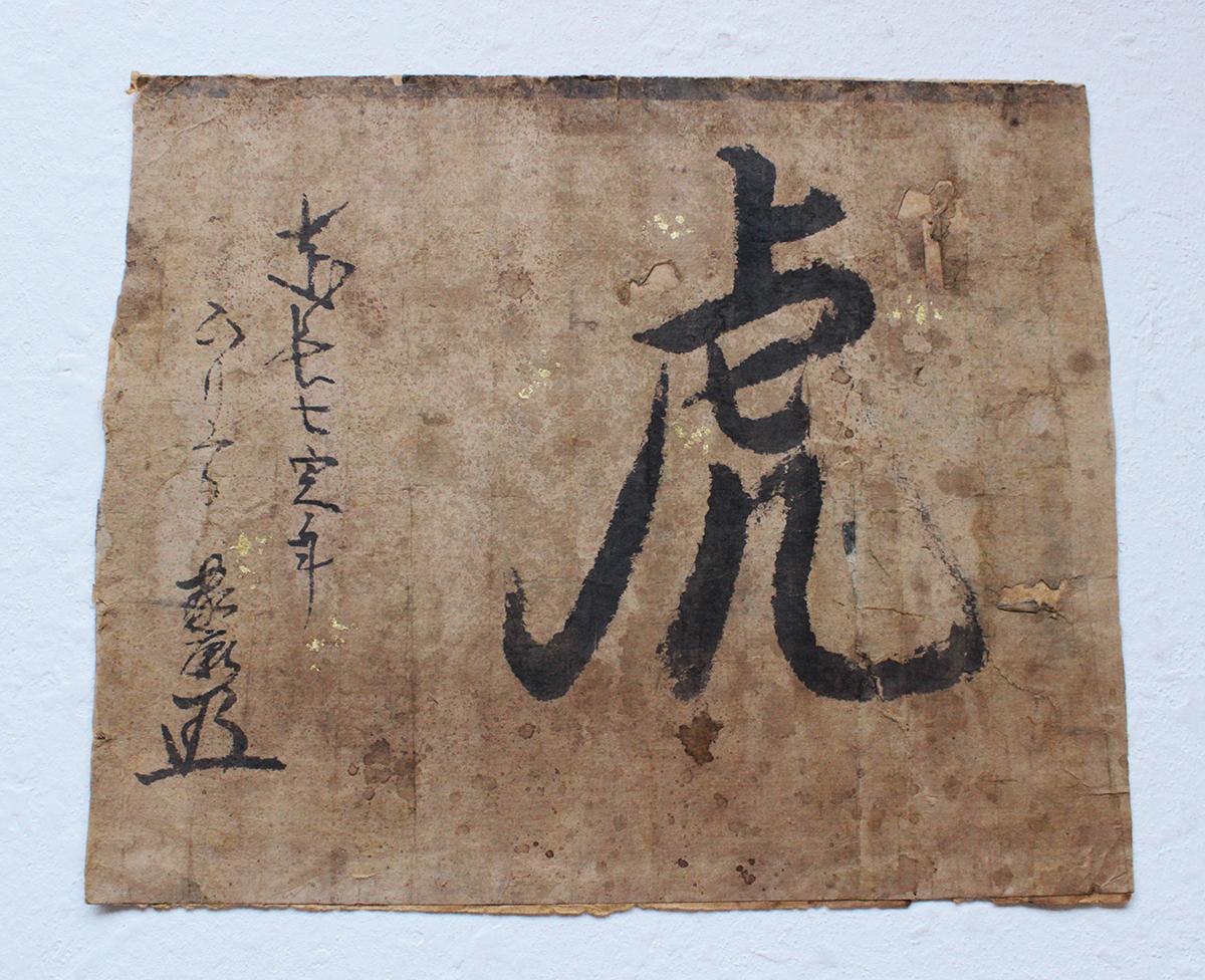 ◆『 徳川家康 書 』戦国時代 武将大名 古筆古文書 中国唐物唐本