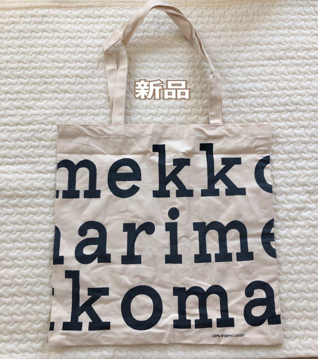 マリメッコ トートバッグ エコバッグ 肩掛け ロゴ 北欧 手提げバッグ 新品