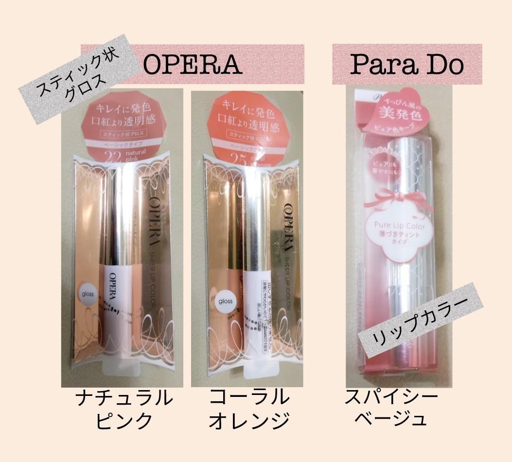 OPERA R  オペラシアーリップカラー2本 & パラドゥ ピュアリップカラー1本