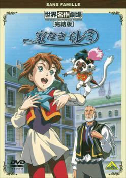 家なき子レミ 完結版 レンタル落ち 中古 DVD_画像1