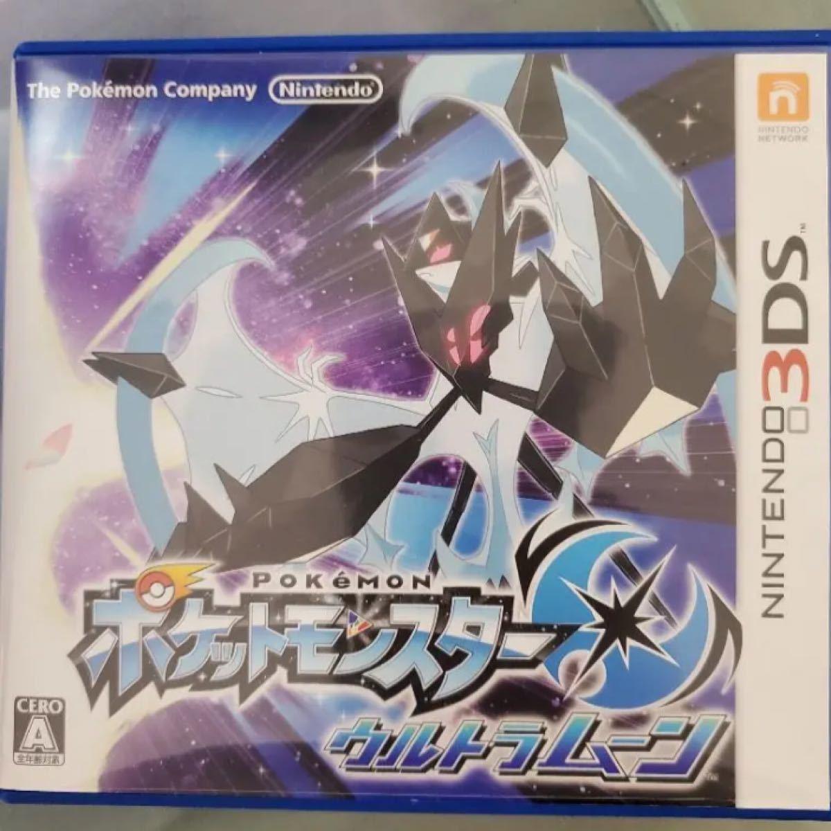 ポケットモンスターウルトラムーン 3DS ポケットモンスターウルトラサン ポケモン 3DSソフト