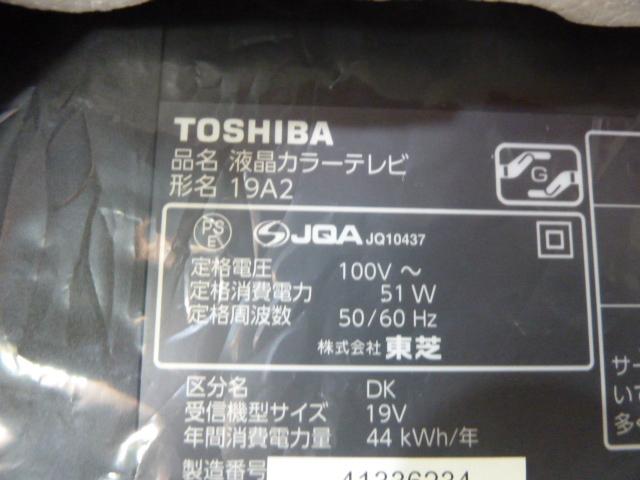 ■ 東芝 19V型液晶テレビ LED REGZA 19A2 / レグザ / 2011年製 ■  _画像6