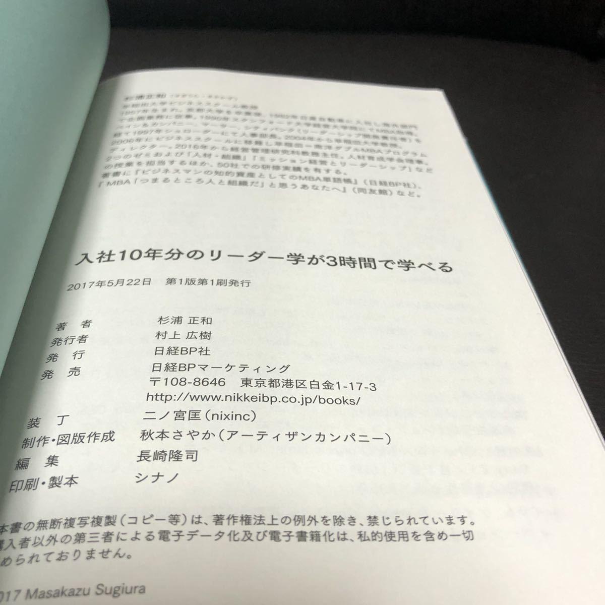 日経BP社 入社10年分のリーダー学が3時間で学べる 杉浦正和著