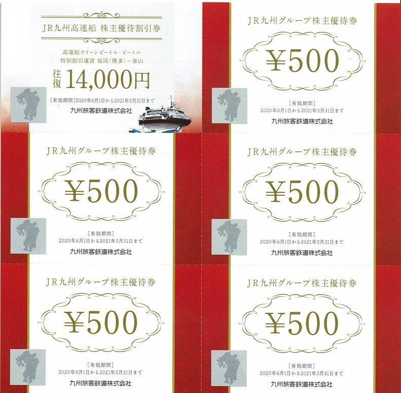 ♪JR九州 株主優待割引券 2021/5/31迄★2枚+高速船割引券2枚+500円×10枚 _画像2