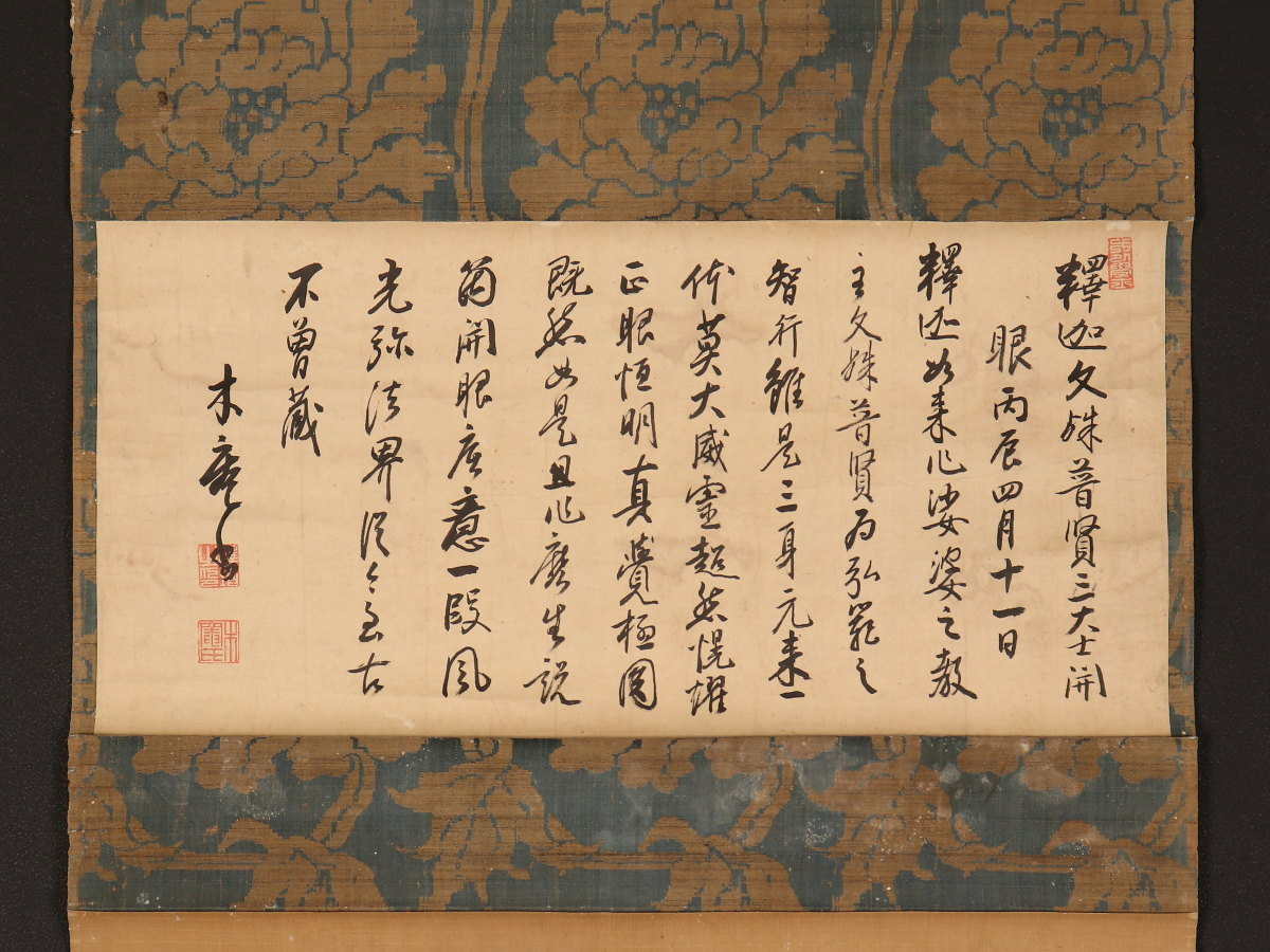 【模写】【伝来】mz2048〈黄檗木庵〉書 中国画 黄檗三筆 江戸時代前期
