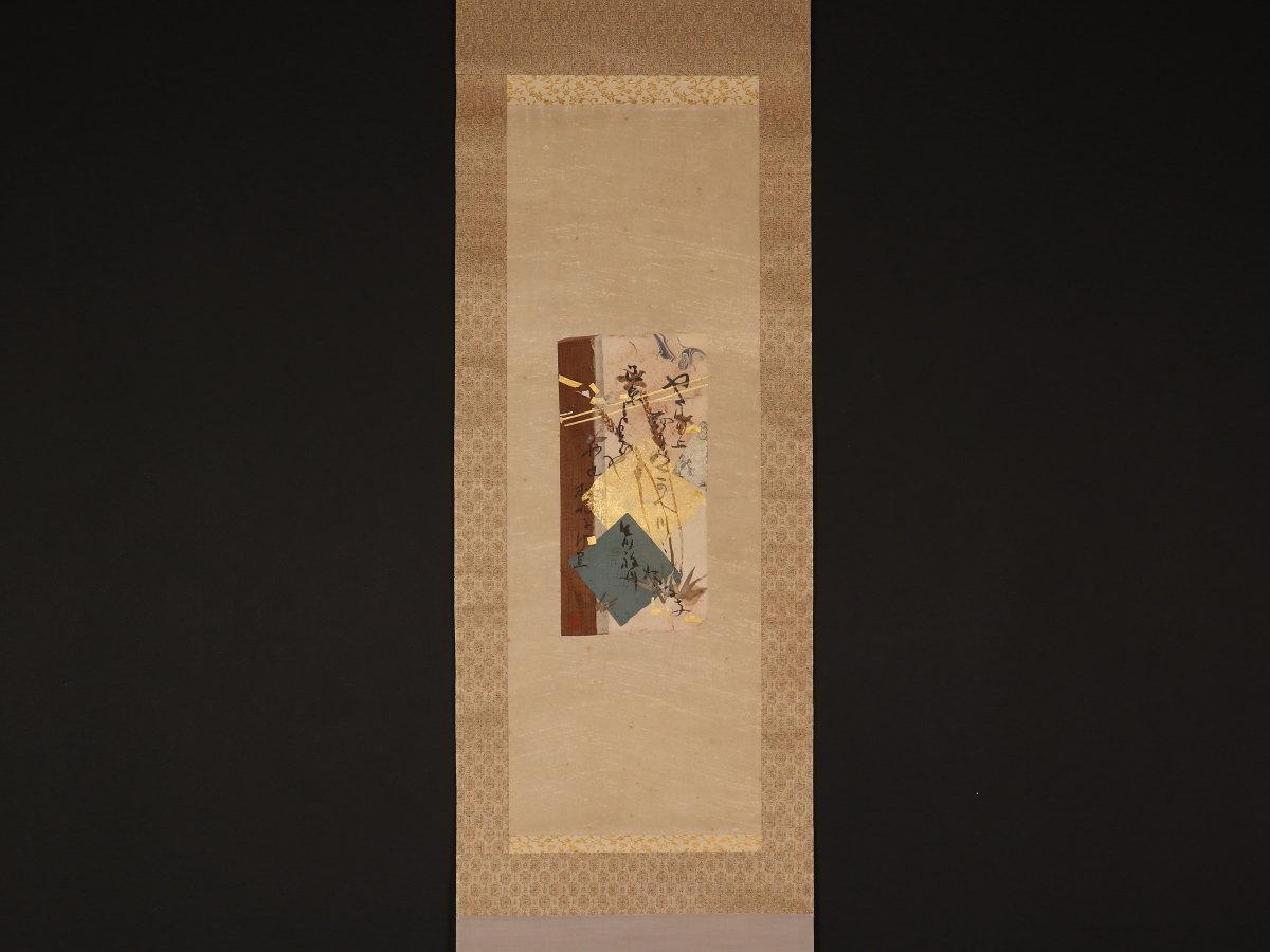 【模写】【伝来】藤井達吉特集 mz2107〈藤井達吉〉書 和歌 継色紙 工芸家 図案家 愛知の人