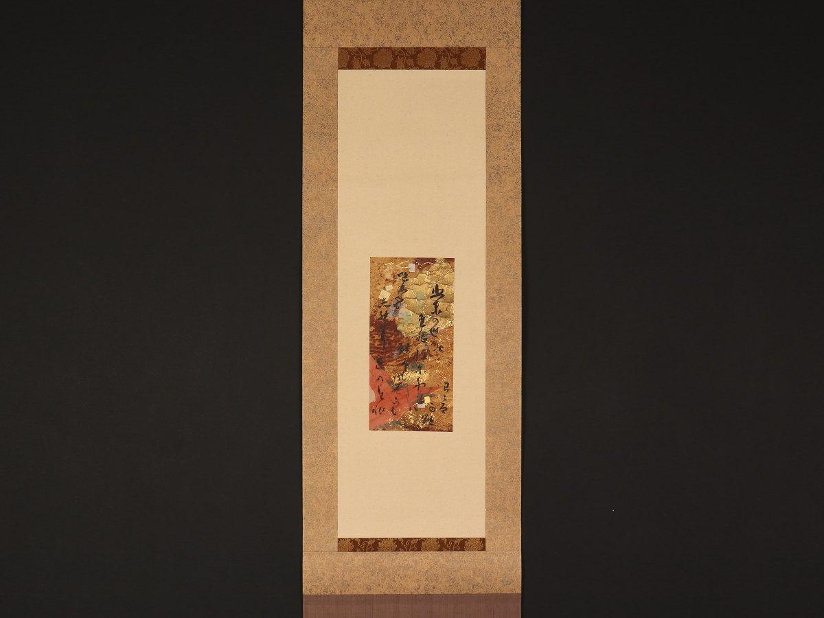 【模写】【伝来】藤井達吉特集 mz2102〈藤井達吉〉書 和歌 岡島良平極箱 継色紙 太巻 工芸家 図案家 愛知の人