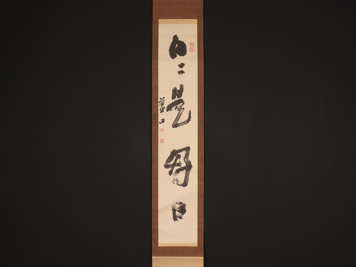 【模写】【伝来】mz2146〈殿村藍田〉書 豊道春海に師事