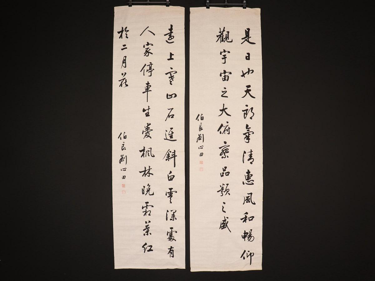 【模写】【伝来】mz2153〈劉心田〉双幅 書 マクリ 中国画 伯良