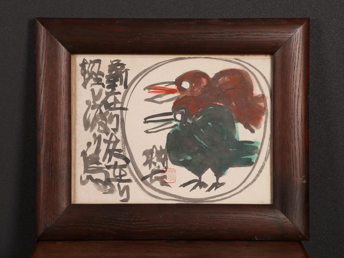 【模写】【伝来】mz6543〈永田耕衣〉額装 鳥画賛 共シール付き 俳人 兵庫の人