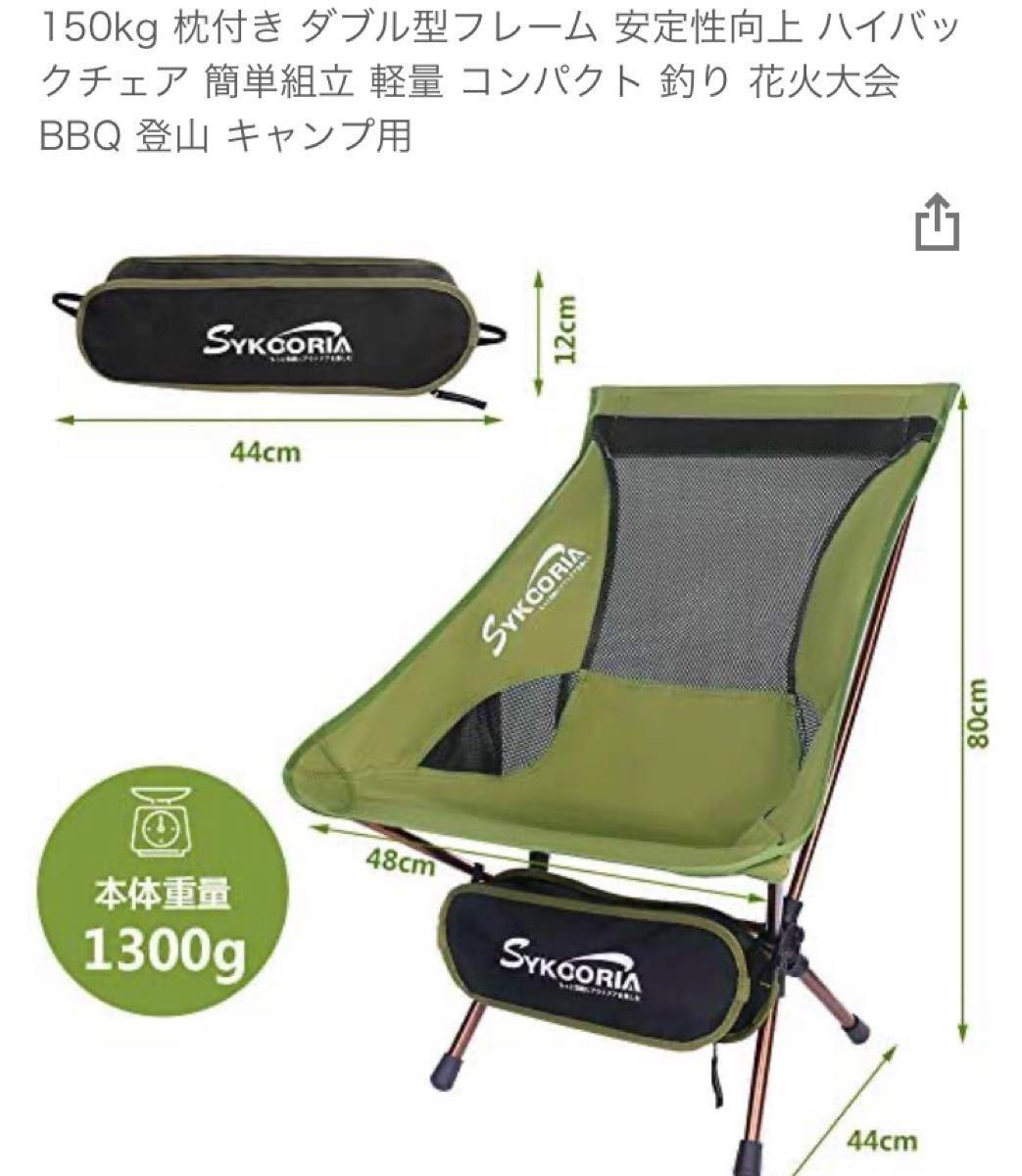 アウトドアチェア(ハイバック)1  2脚購入で1000円引き