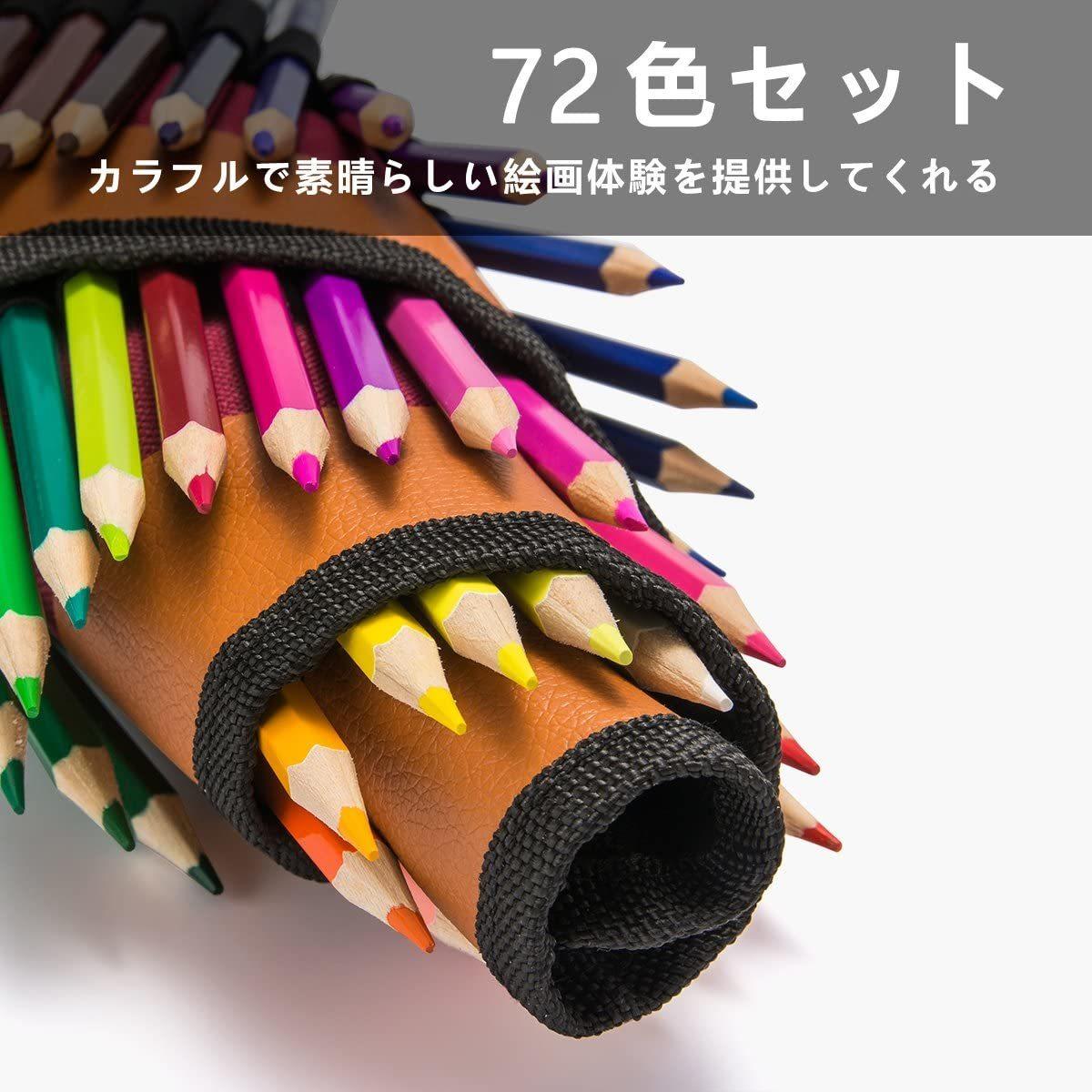 MEGICOT 色鉛筆 72色 油性色鉛筆 塗り絵 描き用 収納ケース付き 鉛筆削り付き 携帯便利_画像4