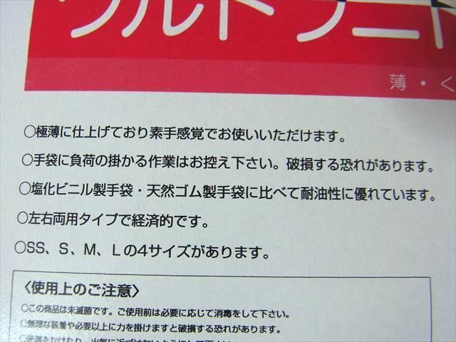 旭創業 ウルトラニトリル パウダーフリー 粉なし M 100枚入りx24箱 使い捨て手袋 ゴム手袋 感染防止 Asahi_画像5