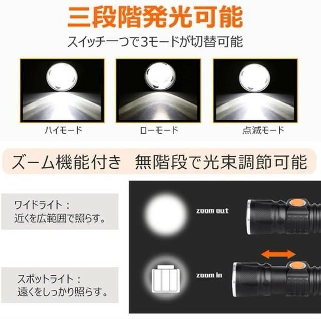 ☆ペアセット☆2つで!超経済的 懐中電灯 led 強力 USB充電式 防水 防災
