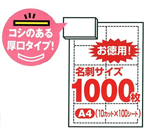 アイボリー コクヨ マルチプリンタ用 名刺用紙 A4 100枚 KPC-VEA15LY_画像5