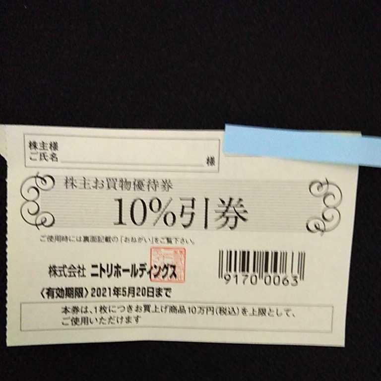 ■ニトリ株主優待券 10%割引券 1枚_画像1