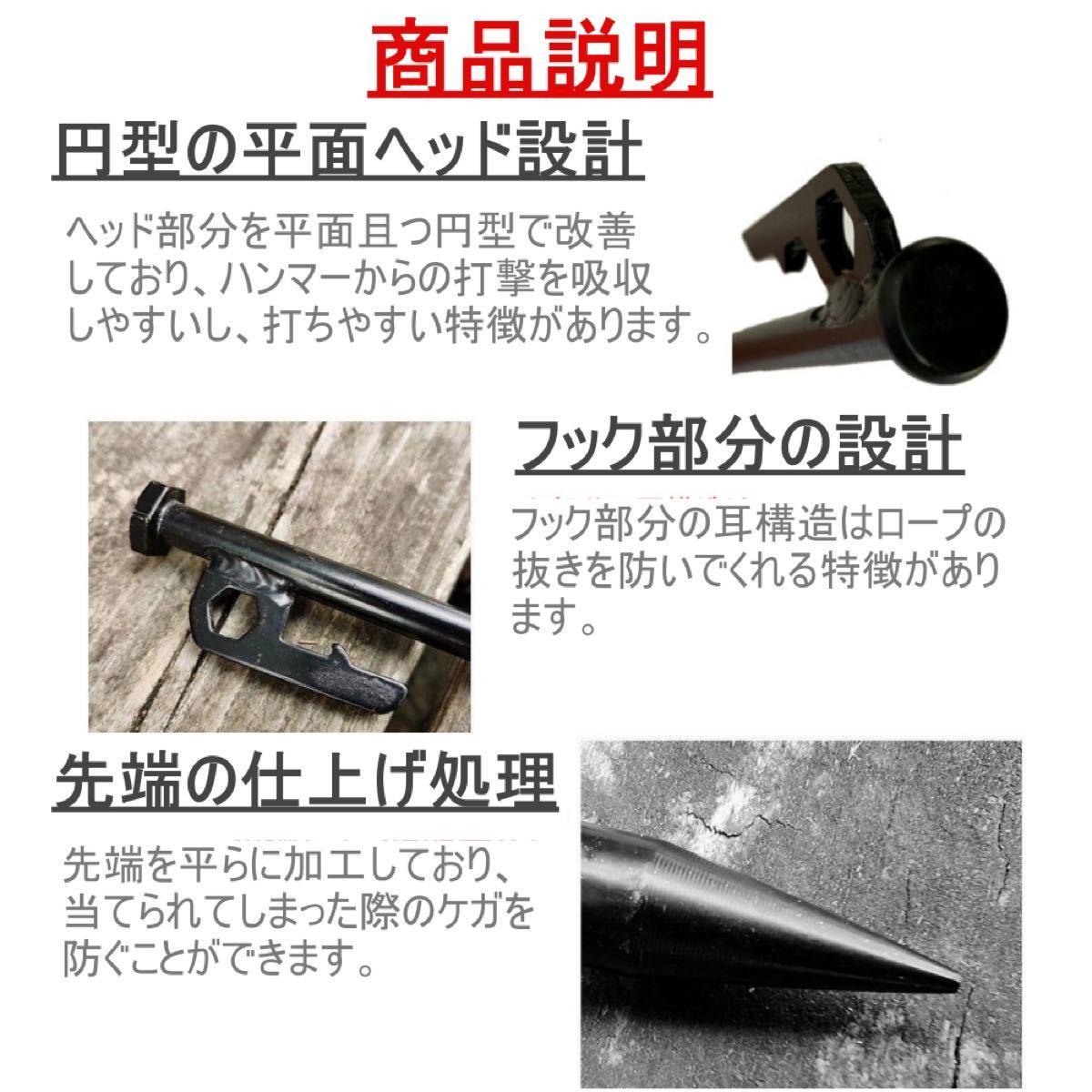 ペグ スチールペグ 鍛造ペグ 20cm 8本セット アウトドア/キャンプ用品