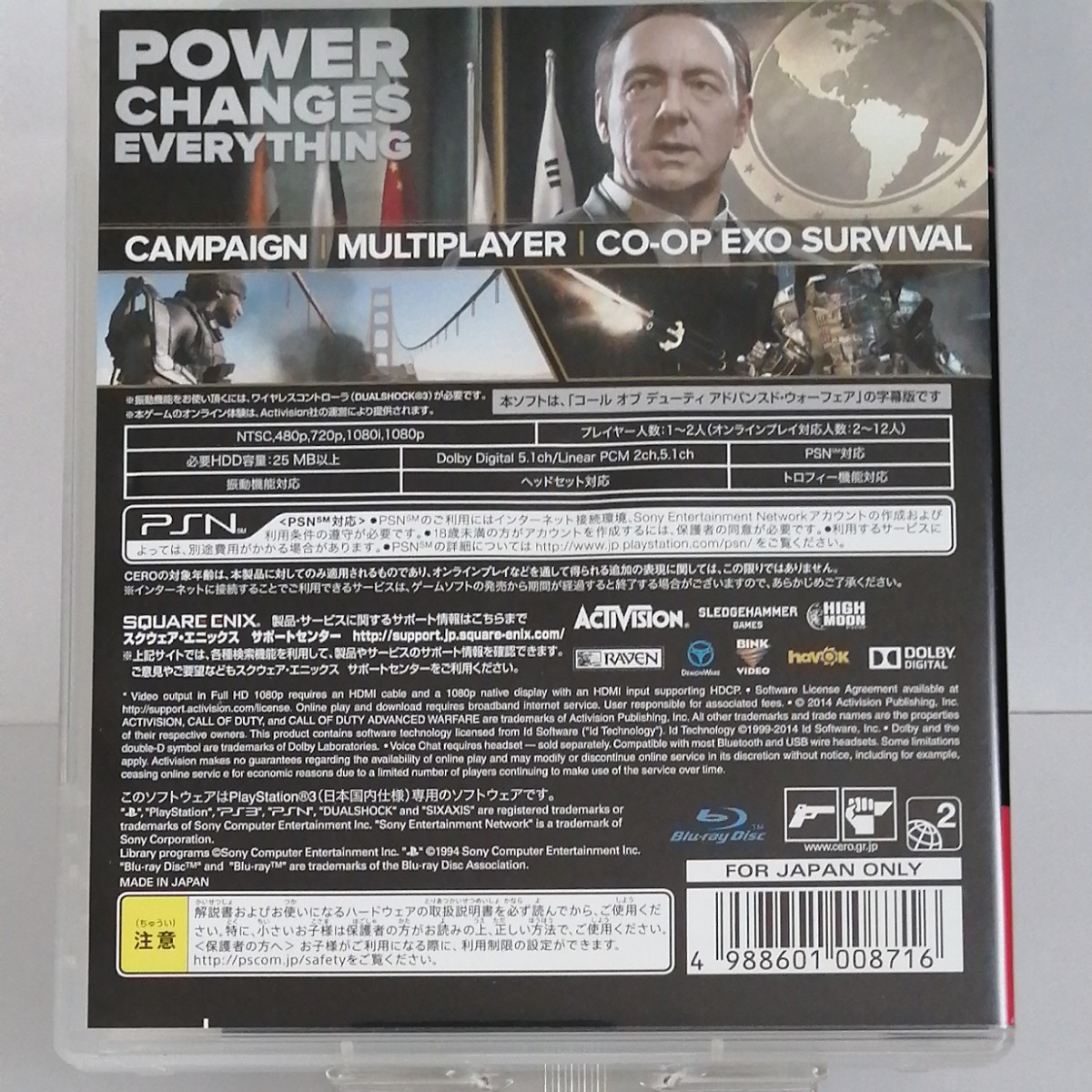 PS3 コールオブデューティアドバンスド・ウォーフェア 字幕