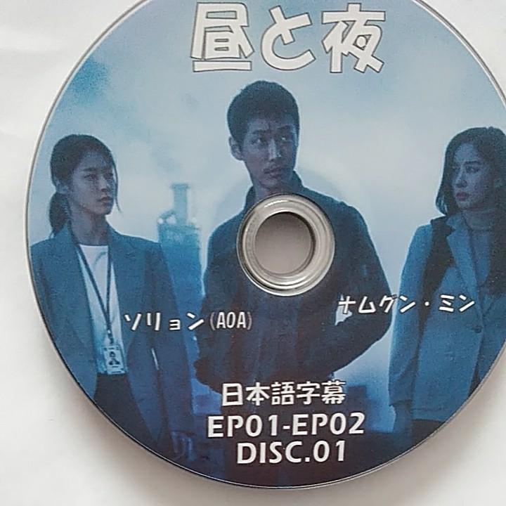 韓国ドラマ「昼と夜 」全話DVD版
