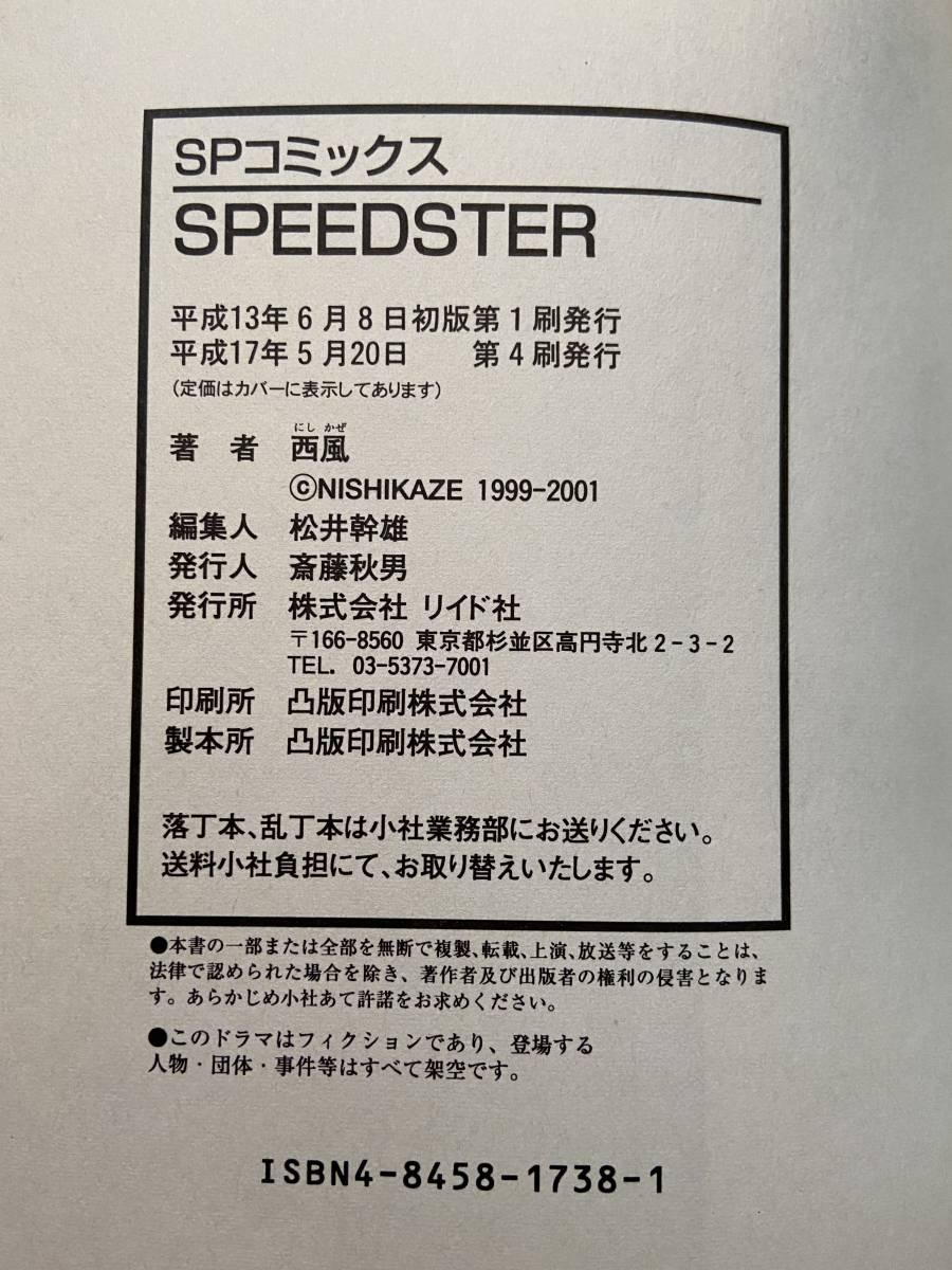 SPEEDSTER / 西風 NISHIKAZE / SP COMICS コミックス_画像3