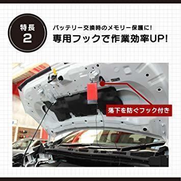 エーモン メモリーバックアップ EV車・HV車・アイドリングストップ車対応 (8864)_画像4