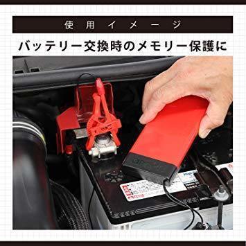 エーモン メモリーバックアップ EV車・HV車・アイドリングストップ車対応 (8864)_画像2