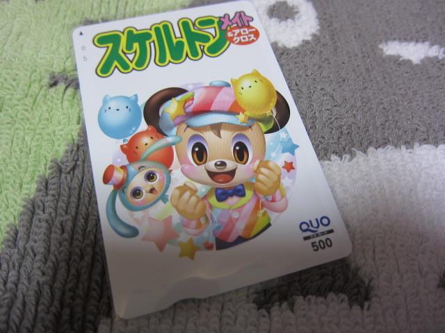 QUOカード ☆ 500円分_画像1
