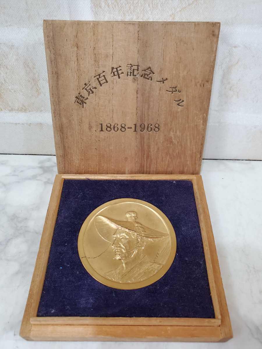 東京百年記念メダル_画像1